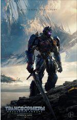 Посмотреть фильм Трансформеры: Последний рыцарь полностью