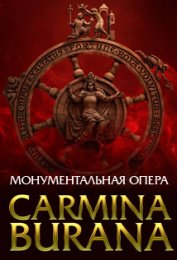 �������������� ����� CARMINA BURANA