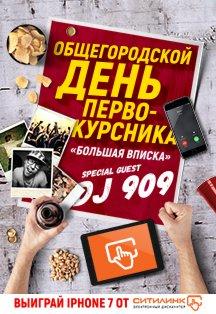 ������������� ���� �������������/DJ 909