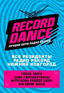 RECORD DANCE