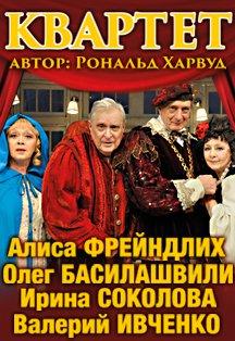 "комедия ""КВАРТЕТ"""