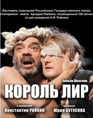 Театр Сатирикон. Король Лир