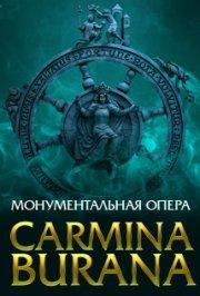 Монументальная опера CARMINA BURANA