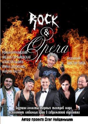 Рок&Опера в Дзержинске
