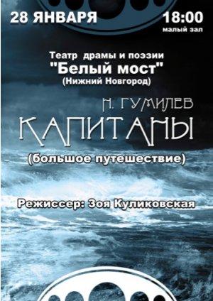 Спектакль театра поэзии «Белый мост» по стихам Н.Гумилева