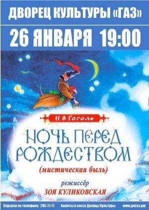 Спектакль театра поэзии «Белый мост» по сказочной повести Н.В.Гоголя
