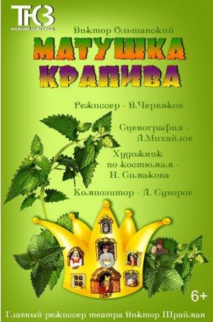 Матушка Крапива
