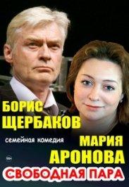 """спектакль """"Свободная пара"""""""