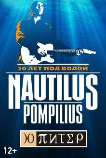 Nautilus Pompilius-30 ��� ��� �����. �.�������