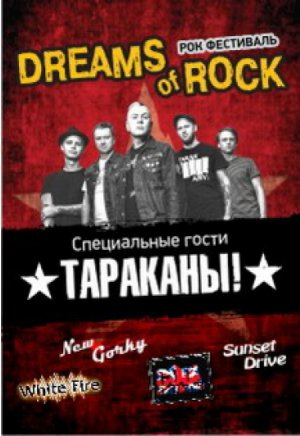 Рок-фестиваль Dreams of Rock