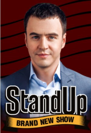 Stand-Up: Иван Абрамов
