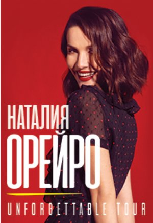 НАТАЛИЯ ОРЕЙРО. «Unforgettable tour»