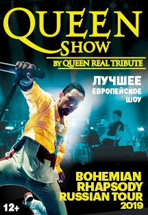 Queen Real Tribute: «Bohemian Rhapsody Russian Tour!»