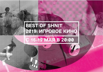 Программа «Best of Shnit 2018. Игровое кино»