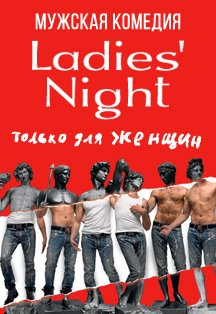 Ladies night. Спектакль.