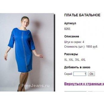 030236b5219 Пристрой общий. Женская одежда 50 размера. Глав-Пристрой (со всех ...