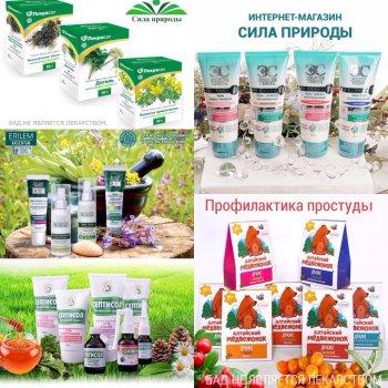 Натуральная косметика из сибири купить avon узбекистан