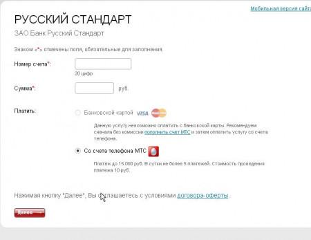 рефинансирование кредита евразийский