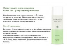 Средство для снятия макияжа Missha The Style Green Tea Lip&Eye Makeup Remover, 90ml