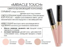 Консилер Miracle Touch 6 мл