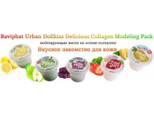 Baviphat Urban Dollkiss Delicious Modeling Pack в ассортименте 30 г-188р