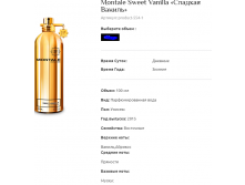 MONTALE Sweet Vanilla lady 100ml edp test 4580р 10мл 458руб+атом.