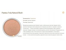 Румяна Truly Natural Blush S.jpg