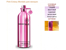 MONTALE Pink Extasy lady 100ml edp 4220 10мл 422руб.