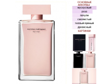 NARCISO RODRIGUEZ for her 50ml edP 3300р 5мл 330руб.PNG