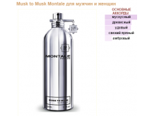 MONTALE Musk to Musk unisex 100ml edp 3100р 5мл 160руб.PNG