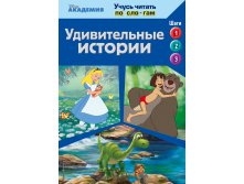 Удивительные истории (The Jungle Book, The Good Dinosaur, Alice in Wonderland) 150р есть 1.jpg