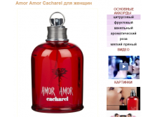 CACHAREL AMOR AMOR lady test 100ml edT 1700р 10мл 170руб.PNG