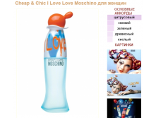 MOSCHINO CHEAP & CHIC I LOVE LOVE lady 100ml edT 1760р 10мл 176руб.PNG
