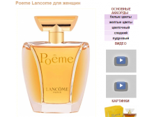 LANCOME POEME test 100ml edp 3080р 5мл 154руб.PNG