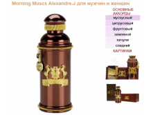 Alexandre. J The Collector Morning Muscs unisex 100ml edp 3700 5мл 185руб.PNG