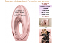 AGENT PROVOCATEUR Pure Aphrodisiaque lady 80ml edp 2700р 5мл 169руб.PNG
