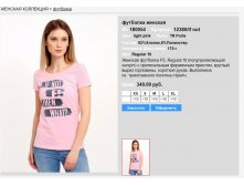 12))380-if not light pink 340 ру 180))054.JPG