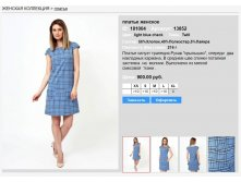 13))852 light blue check 900 ру 181))004.JPG