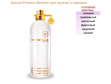 MONTALE Sunset Flowers unisex 100ml edp 4300р 10мл 430руб.png
