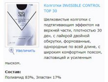 Invisible Control Top 30.jpg