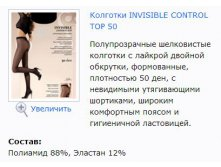 Invisible Control Top 50.jpg