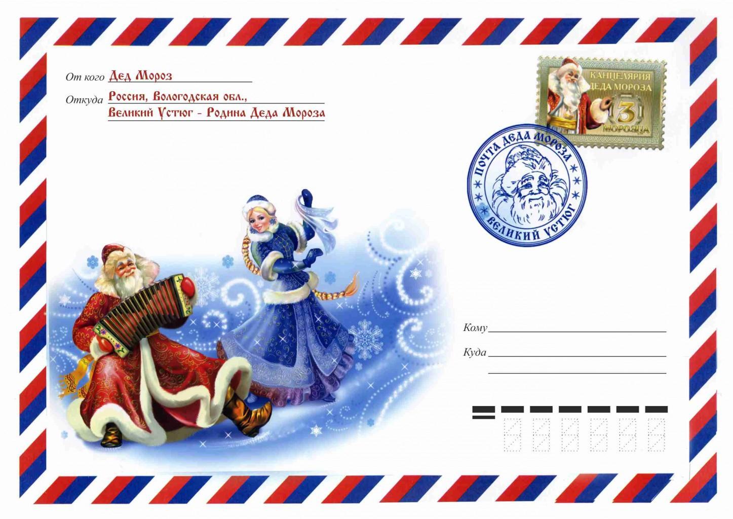 Картинки тему, письма и открытки от дед мороза