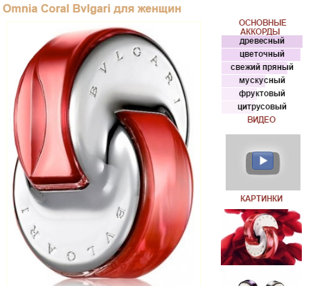 BVLGARI OMNIA CORAL lady test 65ml edT 1760р 5мл 136руб.