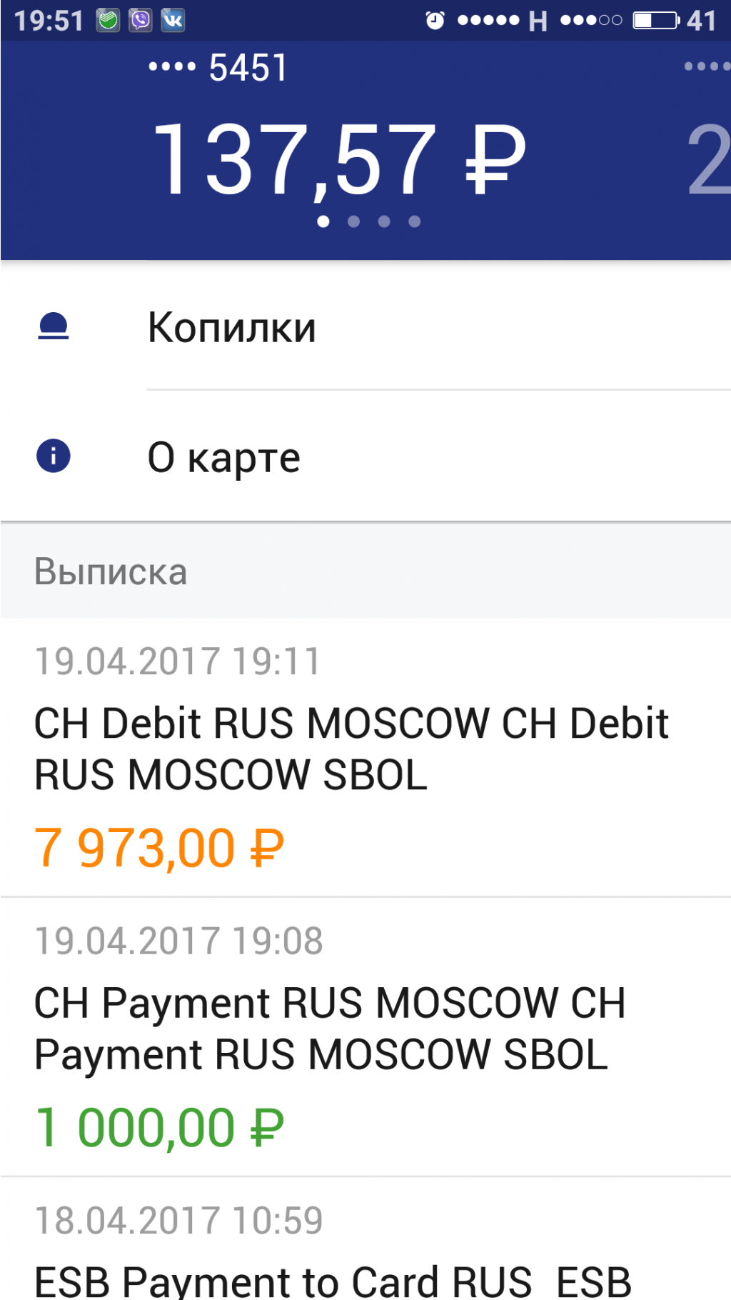 Screenshot 2017-04-27-19-51-55-884 ru.sberbankmobile.png