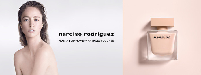NARCISO RODRIGUEZ NARCISO POUDREE Тестер парф. 90 мл.	4 460 р.