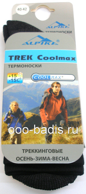 Термоноски Alpika TREK Coolmax.jpg